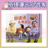搭捷運去外婆家 采實 9789865071592 (購潮8)