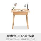 書桌橡木北歐學習桌木蠟油塗裝帶USB插座電腦桌 NMS