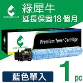 綠犀牛 for KONICA MINOLTA TN324C 藍色環保影印機碳粉匣 /適用MINOLTA BIZHUB C258/C308/C368