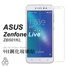 E68精品館 9H 鋼化玻璃 ASUS Zenfone Live ZB501KL A007 5吋 手機保護貼 螢幕保護貼