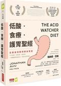 低酸.食療.護胃聖經:【全美最佳醫師親身實證】不用吃藥、3週有感...【城邦讀書花園】