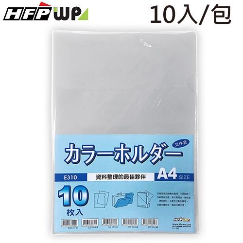 【奇奇文具】HFPWP E310 310x220mm 0.17mm A4 L型文件夾/資料夾/透明夾(1包10個)