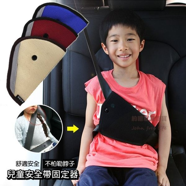約翰家庭百貨》【Q311】兒童安全帶固定器 汽車防勒安全帶調整器 安全帶套 顏色隨機出貨