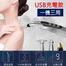 【二代充電款】USB彎頭循經能量經絡筆 舒緩筆 按摩
