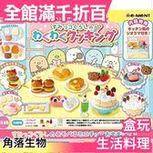 免運 日本 RE-MENT 角落生物 逼真料理 8入 料理 公仔 食玩 盒玩 扭蛋 有新的小夥伴【小福部屋】