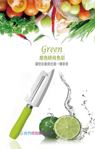 【我們網路購物商城】天瓶工坊-多功能削皮刀  水果刀  刀具