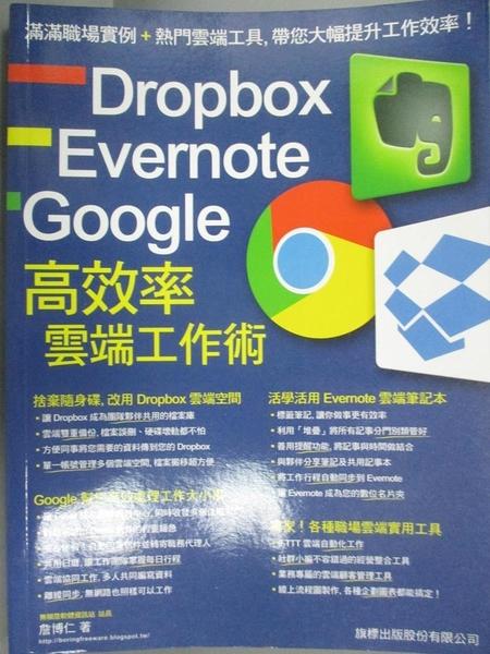 【書寶二手書T2/電腦_POW】Dropbox‧Evernote‧Google 高效率雲端工作術_詹博仁