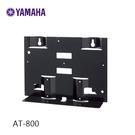 YAMAHA AT-800 適用於ISX-800/ISX-B820的壁掛架 公司貨