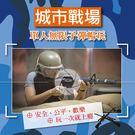 2張組↘【高雄】城市戰場-單人無限子彈暢玩