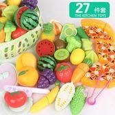 廚房玩具 切水果兒童玩具寶寶蔬菜蛋糕切切樂套裝男女孩過家家仿真廚房組合T