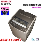 【SANLUX 台灣三洋】11kg媽媽樂變頻洗衣機《ASW-110DVB》內槽不鏽鋼(琥珀金)
