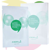 FIRDO極緻淨白面膜(5片/盒)[時尚巴黎]