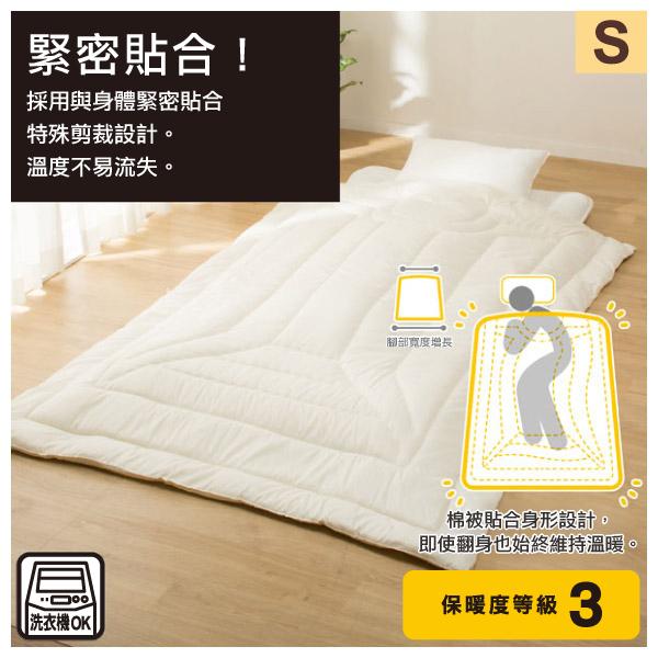 保暖貼身 棉被 單人 NITORI宜得利家居