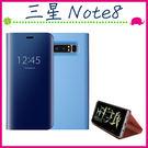 三星 Galaxy Note8 6.3吋 新款鏡面皮套 免翻蓋手機套 金屬色保護殼 側翻手機殼 簡約電鍍保護套 PC硬殼
