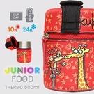 西班牙Laken FOOD THERMO 兒童食物保溫罐(0.5L)紅色/猴子與長頸鹿#KP5-RM【AH50029】 i-Style居家生活