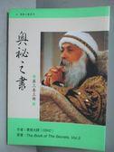【書寶二手書T2/心靈成長_ICQ】奧秘之書(第三卷)上冊_謙達那, 奧修大師