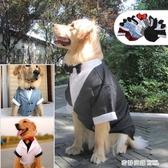 寵物衣服小狗西裝中大型犬禮服泰迪博美金毛狗狗西服【雙12購物節】