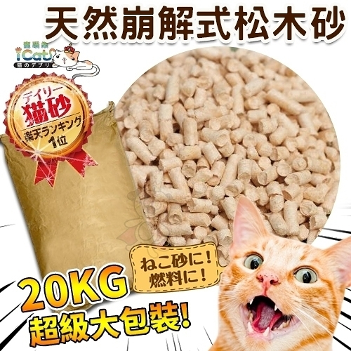 寵喵樂天然崩解式松木砂-15kg+5kg加量不加價 貓砂 繁殖包免運