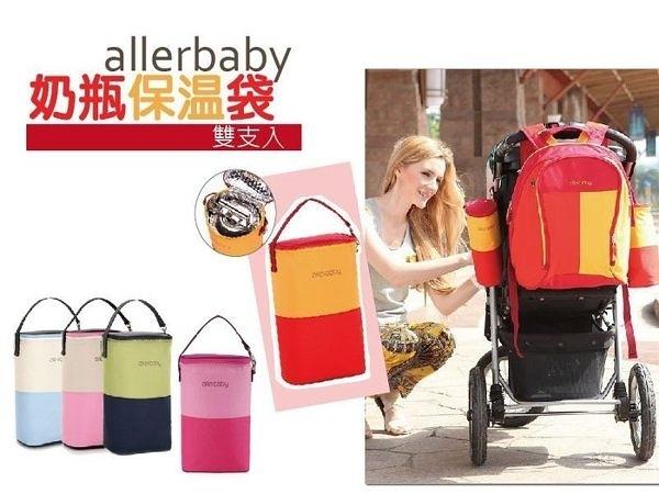 母嬰同室 德國Allerbaby奶瓶收納袋(雙瓶裝)奶瓶保溫袋 /母乳保冷運輸袋 奶瓶袋 母乳袋【EC0021】