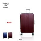 COSSACK 經典系列 PC 輕量 兩色 西裝套 霧面 鋁框 旅行箱 26吋 行李箱 2066