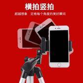 通用拍照錄像直播手機支架自拍神器桿帶藍牙遙控器視頻三腳架抖音『新佰數位屋』