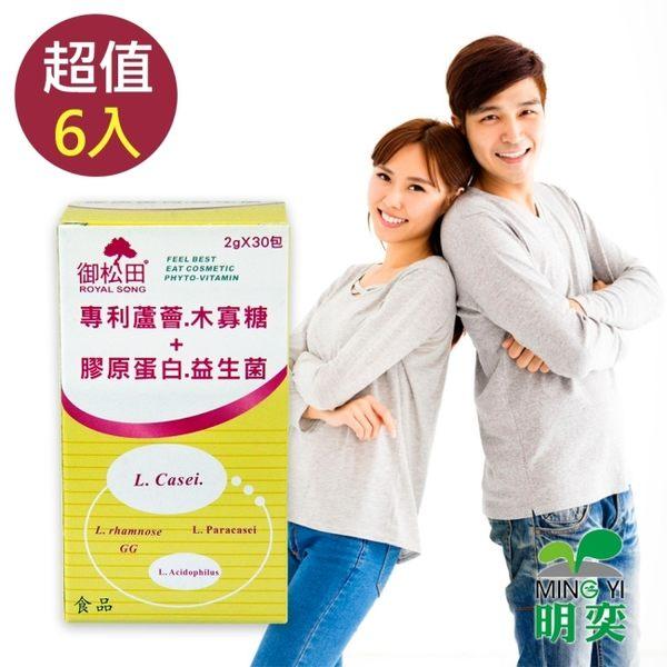 【御松田】專利蘆薈膠原蛋白_優酪乳口味(30包X6盒)