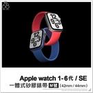 Apple Watch 1 2 3 4 5 6代/SE 一體式矽膠錶帶(M號)42mm/44mm 替換錶帶