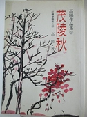 【書寶二手書T8/一般小說_AYF】茂陵秋_高陽
