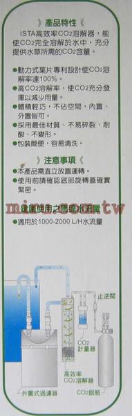 【西高地水族坊】ISTA伊士達 高效率CO2溶解器(L)