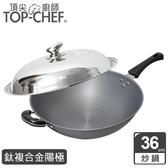 【頂尖廚師 】鈦廚頂級陽極深型炒鍋36公分