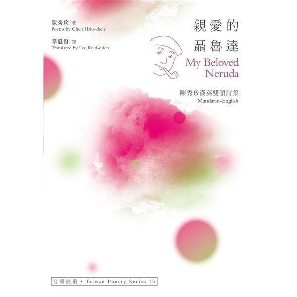 親愛的聶魯達 My Beloved Neruda:陳秀珍漢英雙語詩集