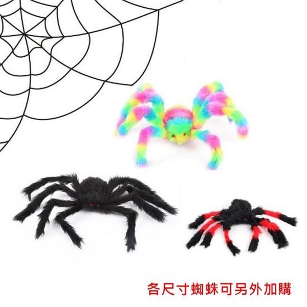 蜘蛛網 萬聖節 蜘蛛圈(3.2米/7圈-無蜘蛛) 假蜘蛛 蜘蛛絲 露營 道具 蜘蛛人 鬼屋 布置【塔克】