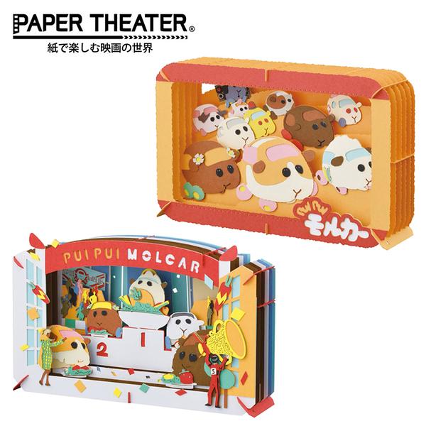 【日本正版】紙劇場 PUI PUI 天竺鼠車車 紙雕模型 紙模型 Molcar PAPER THEATER 509682 509699