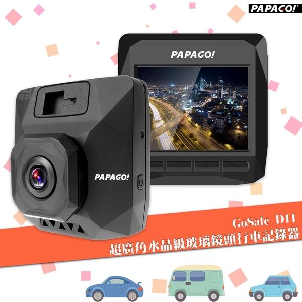 【PAPAGO!】GoSafe D11超廣角水晶級玻璃鏡頭行車記錄器 行車安全 可外接GPS天線 移動偵測