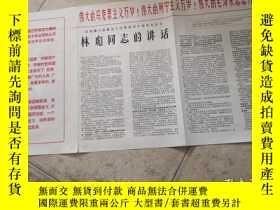二手書博民逛書店在首都人民紀念十月革命五十週年大會上罕見林彪同志的講話Y2475
