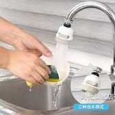 廚房水龍頭防濺頭萬能加長延伸器過濾嘴自來水花灑凈化器通用家用