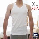 ★3件超值組★三花全棉背心(XL)【愛買】