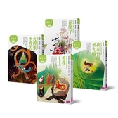 張曼娟奇幻學堂套書(四冊)(暢銷十週年紀念版)