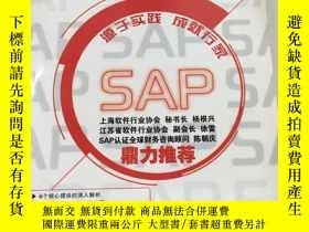 全新書博民逛書店SAP從入門到精通Y25376 文洋、尹風霞 著 人民郵電出版社