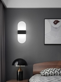 勝保羅 LED床頭燈壁燈創意簡約臥室床頭餐廳酒店走廊過鋁材道燈 伊衫風尚