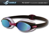 SABLE 黑貂女性平光鏡片泳鏡可可防霧防眩強光3D 鍍膜