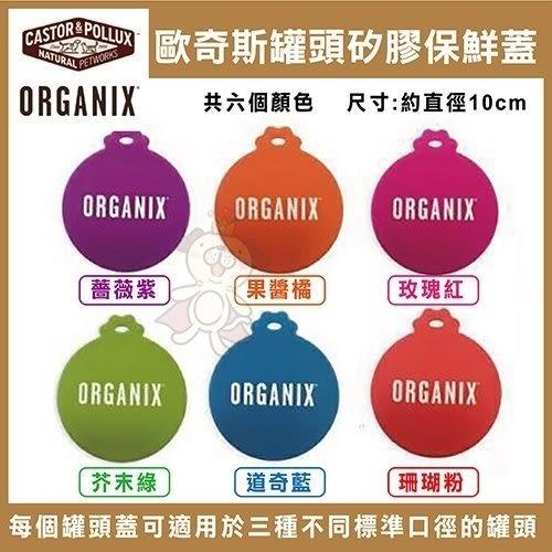 *WANG*Organix歐奇斯》罐頭矽膠保鮮蓋 六色 可適用於三種不同標準口徑的罐頭 罐頭蓋/保鮮蓋