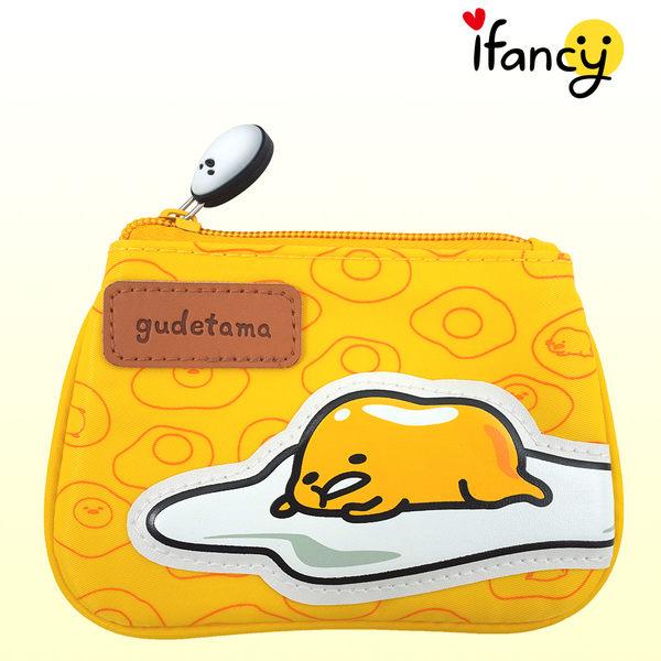 蛋黃哥懶得動手拿零錢包 正版授權 收納包 包包 收納袋 ifancy