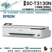 【原廠保固】EPSON SureColor SC-T3130N 桌上型A1超值時尚繪圖機