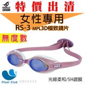 【SABLE黑貂】特價出清 女性泳鏡x3D極致無度數鏡片(RS-924)荳蔻粉