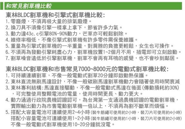 【東林電子台南經銷商】主機-BLDC電動割草機CK200-單截式 (專業型)台灣製造