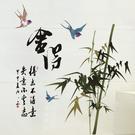 BO雜貨【YV1976-1】新款壁貼 無痕創意壁貼 居家裝飾 毛筆字 書法 竹林畫 舍得DLX6023