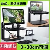 電腦支架 多立佳臺式電腦顯示器屏增高架支架辦公室墊桌面上可調節升降增高 快速出貨