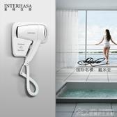 酒店賓館浴室衛生間家用干?器壁掛式掛墻壁掛式電吹風機 居樂坊生活館