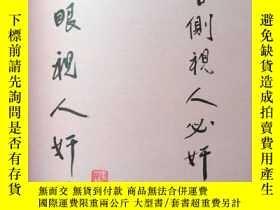二手書博民逛書店The罕見Chinese Art of Studying the